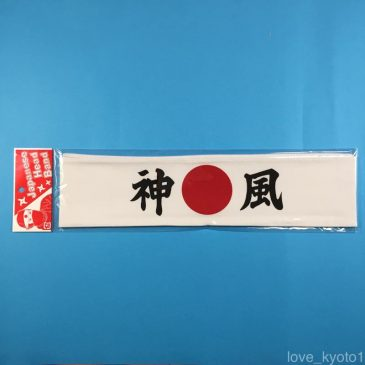 Japanese Headband HISSHO, TOKON and KAMIKAZE 100% Cotton made in Japan