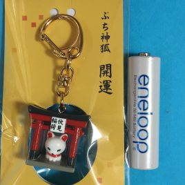 Fushimi Inari Shrine Lucky Money Fortune Key Holder with Fox Kyoto Japan