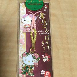 Hello Kitty Key Chain Strap Kimono Accessory Limited in Kyoto Japan Emerald