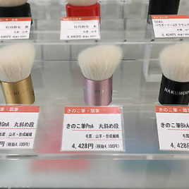 F/S Hakuhodo Hand Crafted Makeup Brush Kinoko Round Angle Gold or Pink or Black