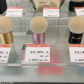F/S Hakuhodo Hand Crafted Makeup Brush Kinoko Round GmA or PmA or BkA Hair Goat