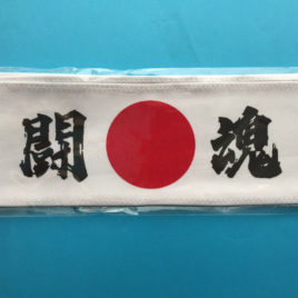 F/S Japanese Fighting Spirit Headband TOKON 100% Cotton made in Japan from Kyoto
