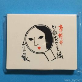 Yojiya Excess Lip Stick Removing Paper 100 sheets made in Japan from Kyoto