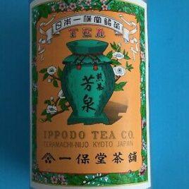 Japanese SENCHA HOSEN Green Tea Tin Can 100g by Kyoto Ippodo Premium Quality